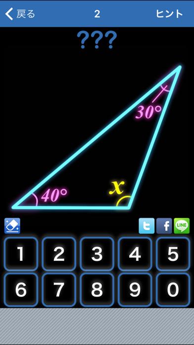 数学クイズ なん度? ScreenShot0