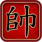 中国象棋 - Chinese Chess icon