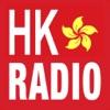 香港电台收音机 - HK Radios