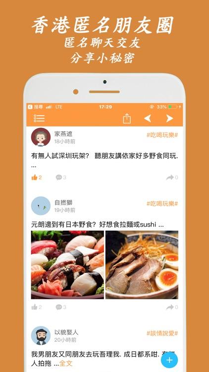 HKChat - HK Secret Chat Forum screenshot-3