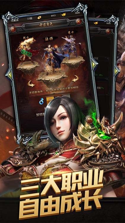 屠龙霸业-热血沙城屠龙手游 screenshot-3