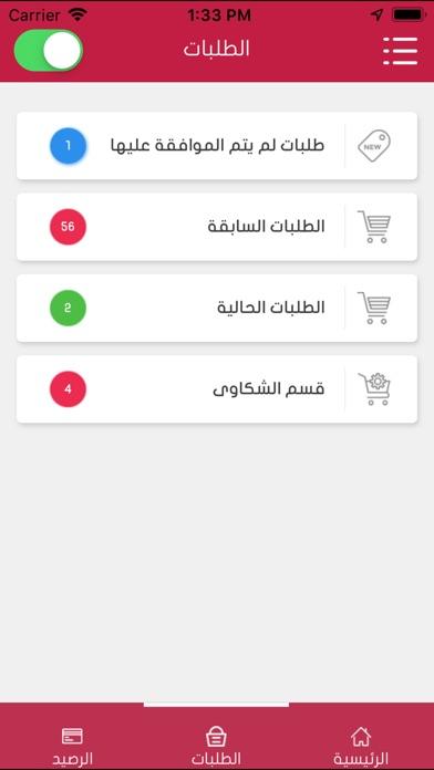 saae - ساعي app image