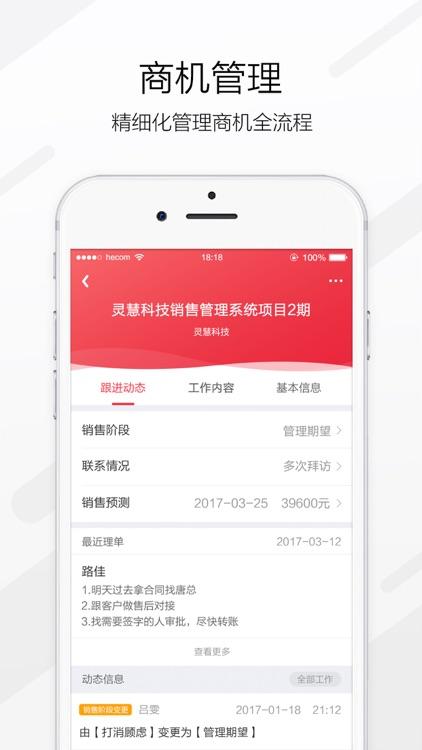 红圈CRM-企业级专业销售管理利器 screenshot-3