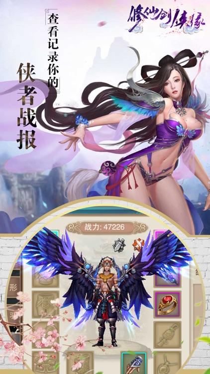 修仙剑侠缘OL梦幻-仙侠3D蜀山传奇修仙手游