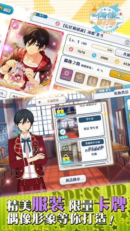 偶像夢幻祭 screenshot-4