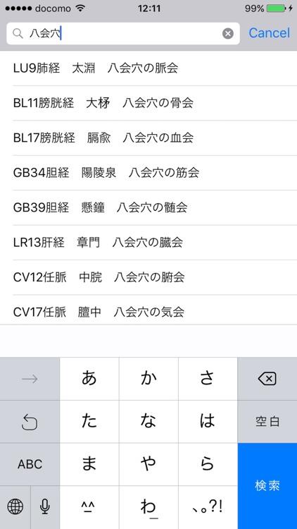 ツボマニュアル screenshot-3