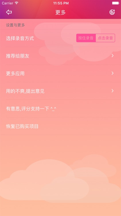 WeVoice Pro screenshot-4