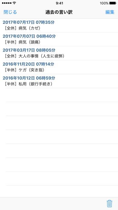 休みの言い訳(会社用) ScreenShot3
