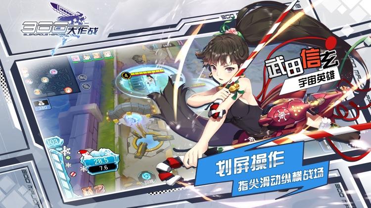 300大作战-5V5竞技Moba手游