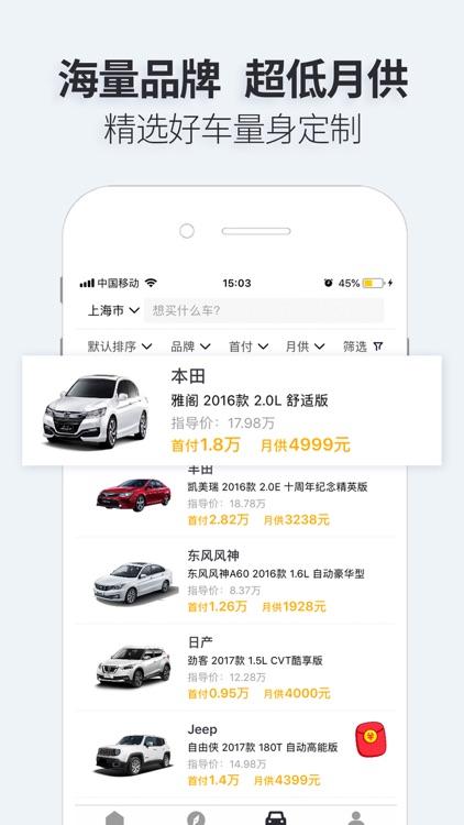 就有车-比价开新车 screenshot-4