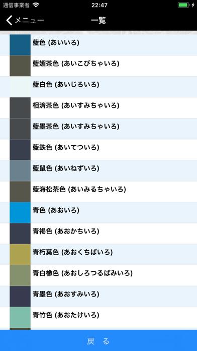 和みの色のしらべ 〜日本の色の事典〜のおすすめ画像7