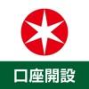 第四銀行 口座開設アプリ