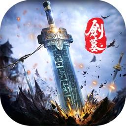 剑墓 - 3D修仙经典情缘手游