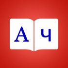 serbe Dictionnaire icon