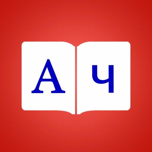 Serbian Dictionary Elite iOS App