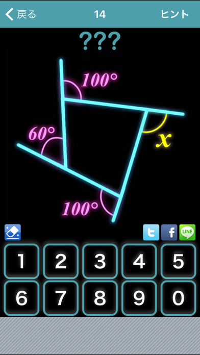 数学クイズ なん度? ScreenShot2