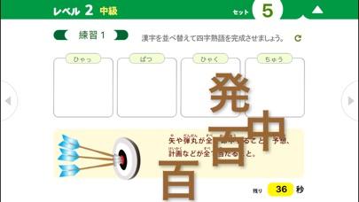 四字熟語マスター 中学受験レベル200 for iPhoneのおすすめ画像3