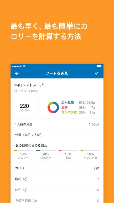 Screenshot for MyFitnessPal in Japan App Store