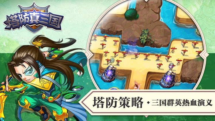 塔防真三国-全民休闲塔防手游 screenshot-4