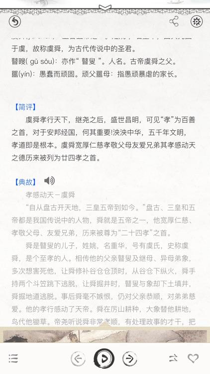 二十四孝-国学有声图文专业版 screenshot-3