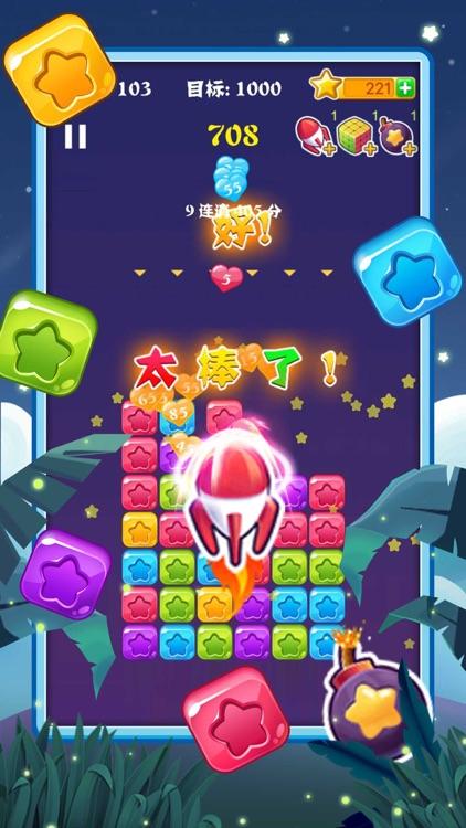 消灭星星完美版-休闲益智消除游戏新玩法 screenshot-3