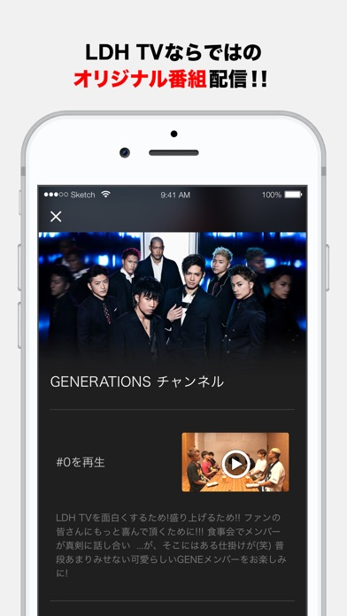LDH TVのスクリーンショット2
