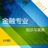 金融专业-经济师中级考试题库