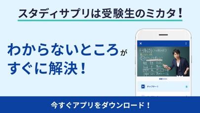 スタディサプリ 高校講座/大学受験講座 ScreenShot3