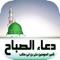 دعاء الصباح لامير المؤمنين علي بن ابي طالب عليه السلام نقدمه لكم بطريقة جديدة  وجميلة مع العديد من القراءات الخاشعة