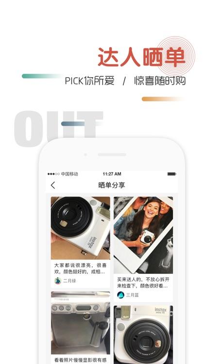 闲趣购-竞拍购物的拼购云商城 screenshot-3
