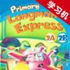 Primary Longman Express 2A2B -香港朗文英语学习机