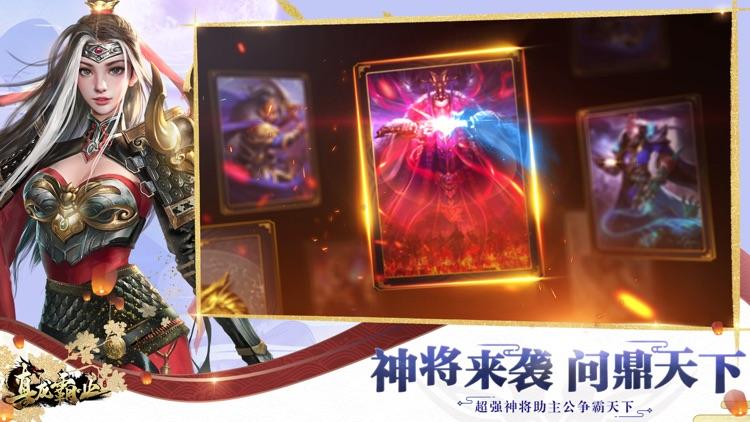 真龙霸业 screenshot-4