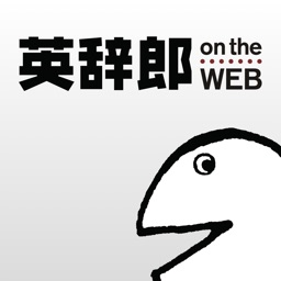Eijiro on the WEB (ALC Press)