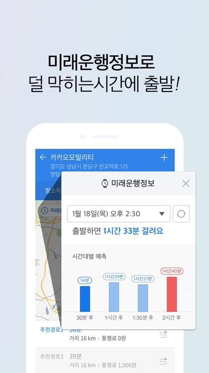 카카오내비 screenshot-3