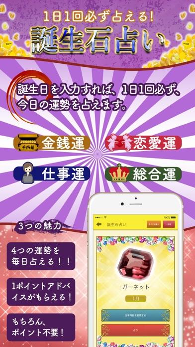 金運アップ占い ScreenShot4