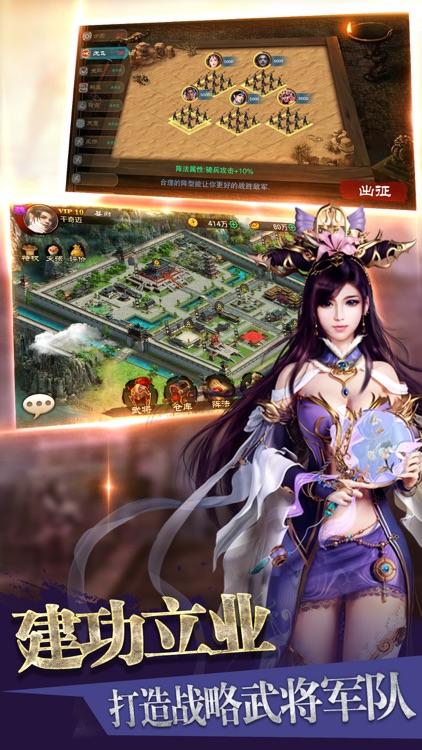 策略大将军:挂机策略三国手游 screenshot-3
