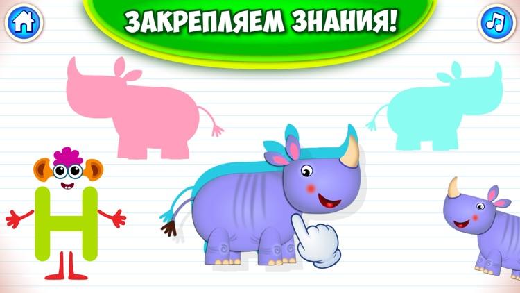 АБВ Развивающие Игры для Детей screenshot-4