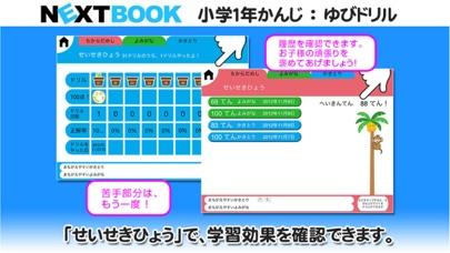 小学1年生かんじ:ゆびドリル(書き順判定対応漢字学習アプリ)のおすすめ画像5