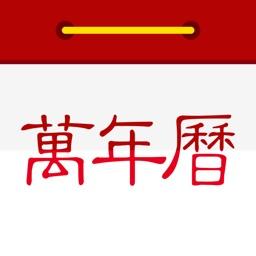 万年历-日历黄历查询