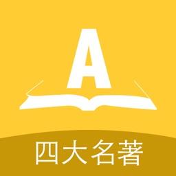 合集阅读-中国四大名著
