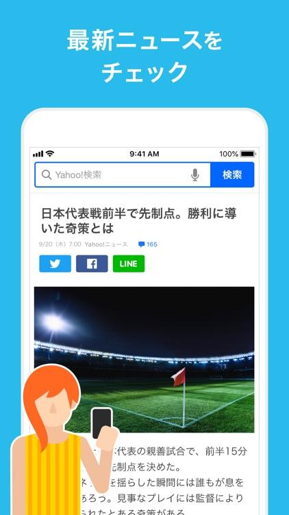 Yahoo! JAPAN screenshot-4