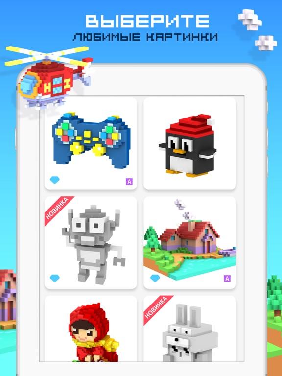 ColorZ - 3D Pixel Art для iPad