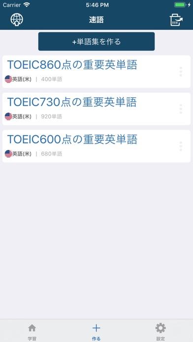 速語 - 便利な単語ノートブック ScreenShot0
