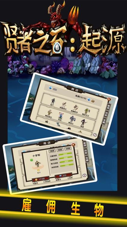 贤者之石起源 screenshot-3