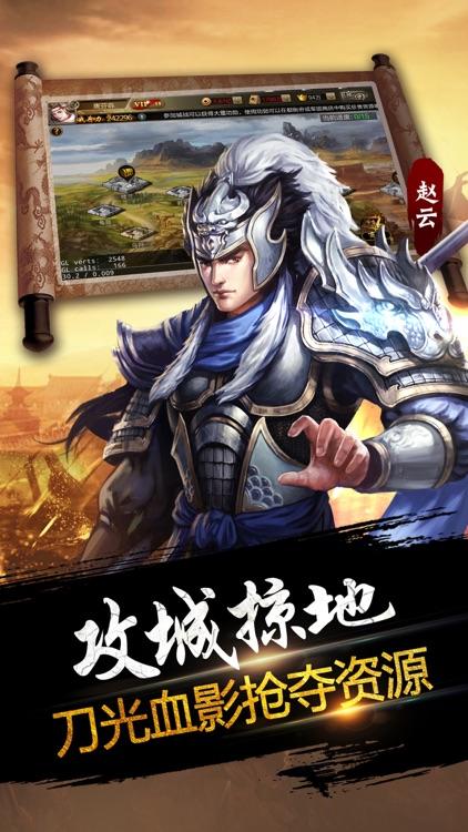 三国志·曹魏群英传-逐鹿天下三国争霸 screenshot-3