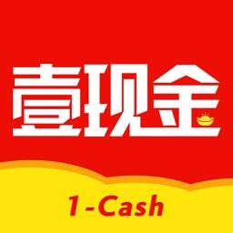 壹现金-3分钟小额极速借钱贷款app