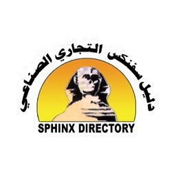 Sphinx Dir دليل سفنكس التجاري