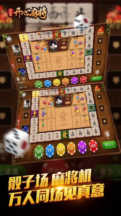 开心麻将·私房版-经典棋牌聚会游戏 screenshot-3