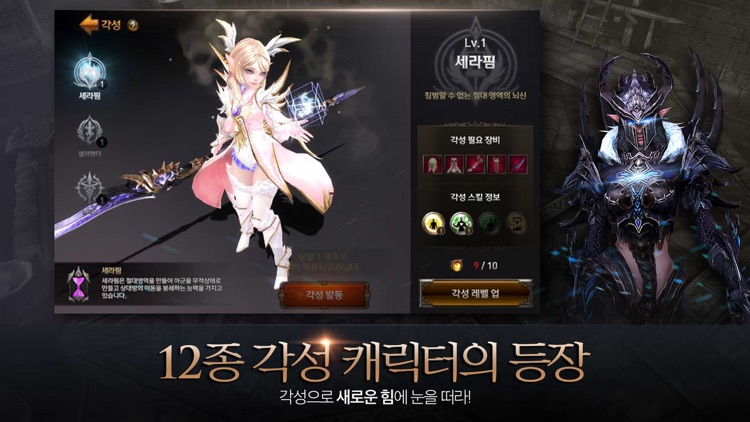 레이븐: 각성[AWAKEN] screenshot-1