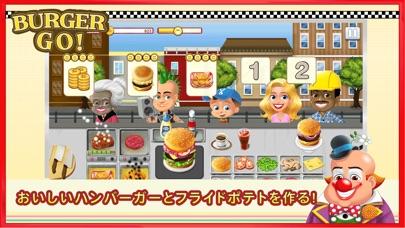 バーガーゴー - 楽しいお料理ゲーム Burger Goのスクリーンショット1